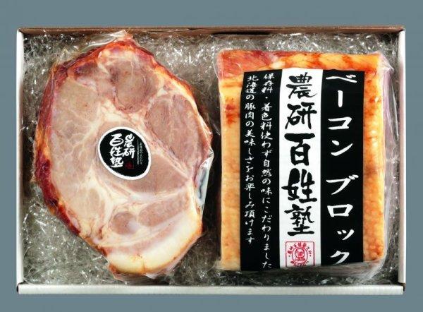 画像1: 豚の丸焼き・ベーコンセット(ギフト包装付き) (1)